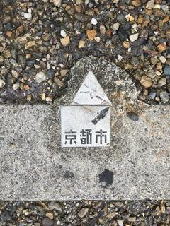 ツーショット京都市と京阪