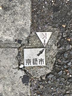 ツーショット京都市と京阪2