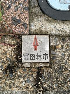 富田林市金属プレート2
