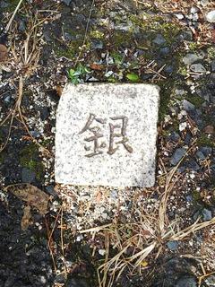 銀閣寺石杭