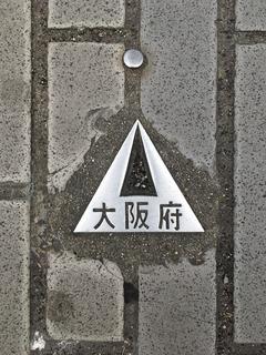 大阪府金属プレート4