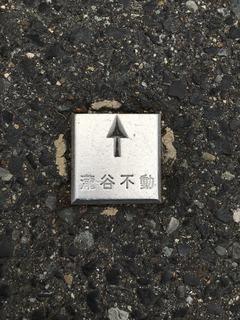 瀧谷不動明王寺金属プレート