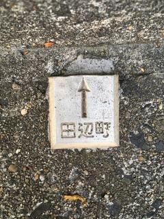田辺町金属プレート2