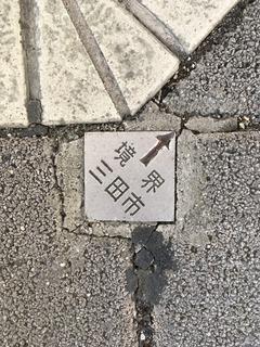三田市金属プレート