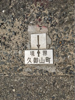 久御山町金属プレート