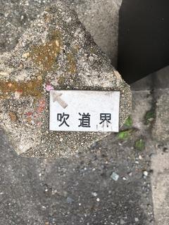 吹田市金属プレート2