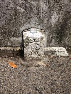 大蔵省コンクリート杭2