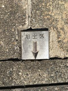 香芝市金属プレート(旭区)大2