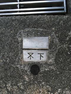 大阪市金属プレート(下水・方向)
