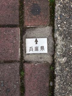 兵庫県金属プレート3