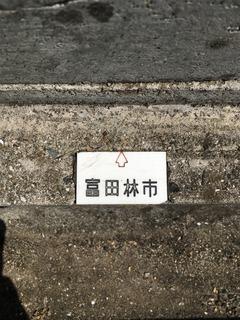 富田林市金属プレート3