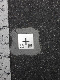 近畿日本鉄道金属プレート2