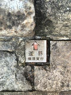 横須賀市金属プレート2