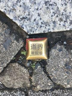 建設標金属標(道界)