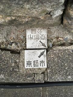ツーショット京都市と京都市公園
