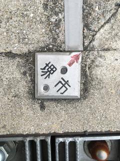 堺市金属プレート2