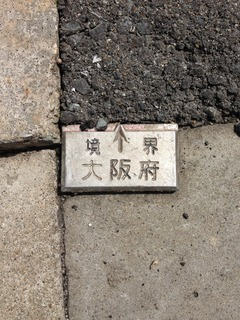 大阪府金属プレート3