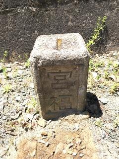 京都丹後鉄道(宮福線)コンクリート杭