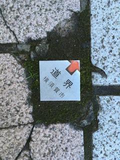 横須賀市金属プレート