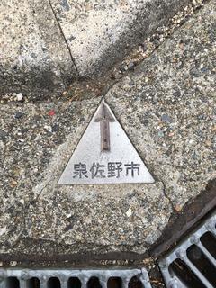 泉佐野市金属プレート