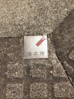 橋本市金属プレート