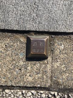 横浜市金属標(道路)
