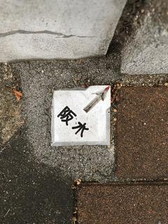 大阪府金属プレート(水路)2