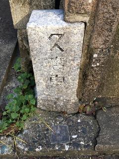 久高専石杭