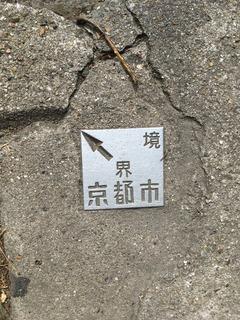 京都市金属プレート3
