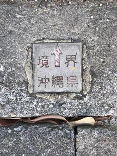 沖縄県金属プレート
