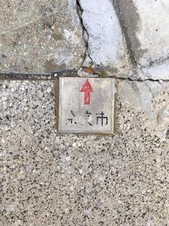奈良市金属プレート