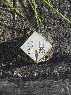 京都丹後鉄道(宮福線)金属プレート