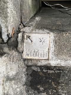 京都市金属プレート2