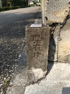 県有地コンクリート杭