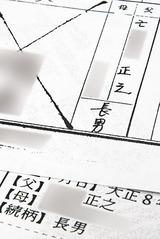 男性が取り寄せた電算化前の戸籍原本の写しと電算化後の除籍謄本