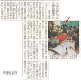 三笠中学(朝日新聞)