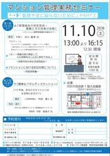 181110nishinomiya
