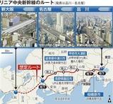 リニア中央新幹線のルート