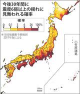 今後30年間に震度6弱以上の揺れに見舞われる確率