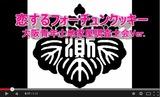恋するフォーチュンクッキー大阪青年土地家屋調査士会Ver.