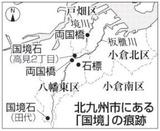 北九州市にある「国境」の痕跡