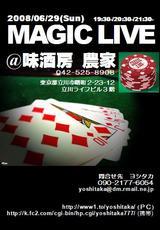 2008/06/09_マジック・ライブ