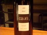 マジョルカ シラーワイン