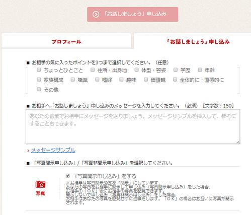 ohanashi_moshikomi