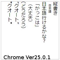 chrome_tagegaki