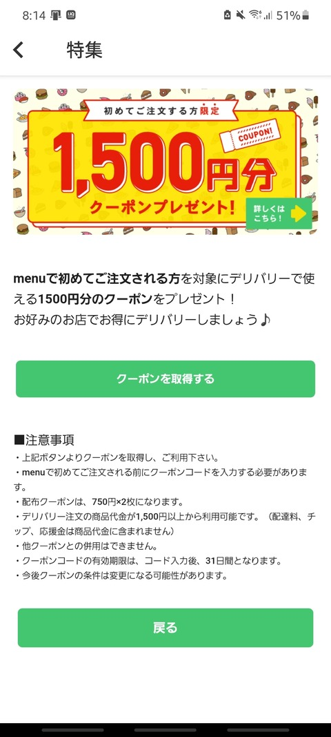 Screenshot_20210122-201419_menu