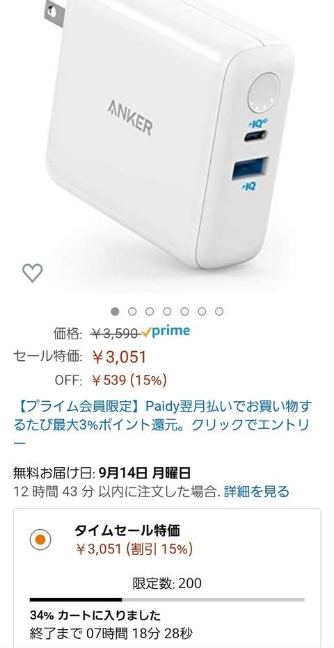 Screenshot_20200909-111641_Amazon Shopping
