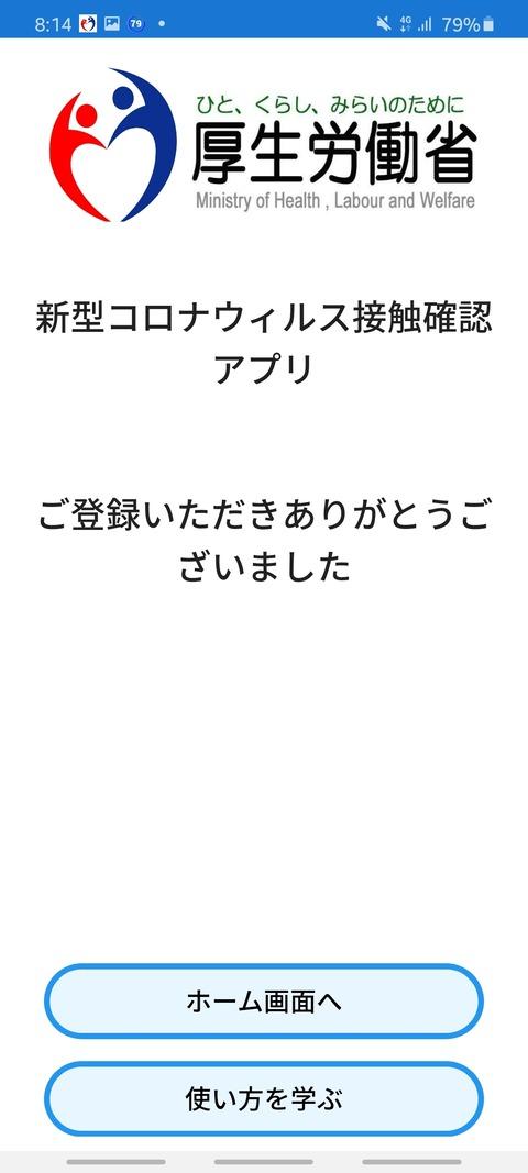 Screenshot_20200619-201459_COVID-19 Contact App