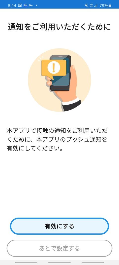 Screenshot_20200619-201454_COVID-19 Contact App