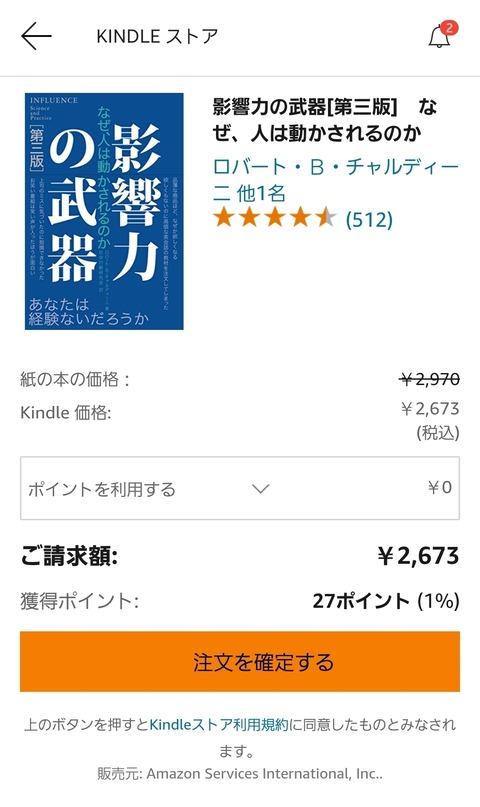 Screenshot_20210222-101318_Kindle